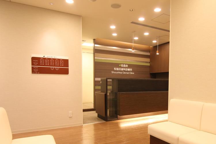 松翁会歯科診療所 大手町駅から550m photo1