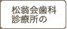 松翁会歯科診療所のクリニック紹介